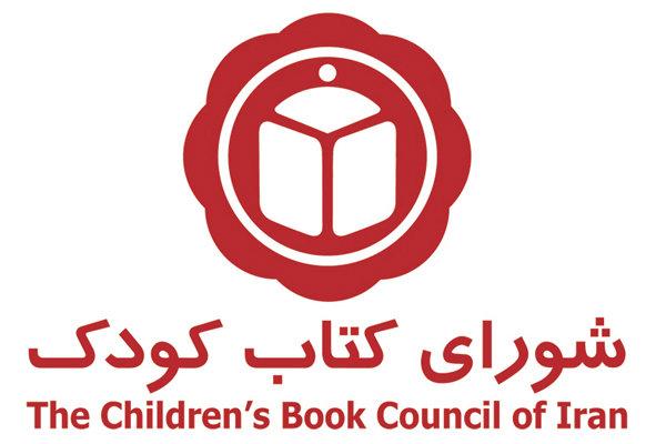 ارائه گزارش سیوپنجمین کنگره دفتر بینالمللی کتاب برای نسل جوان در شورای کتاب کودک