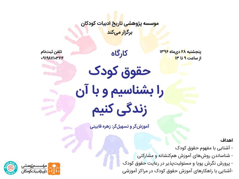 کارگاه آموزشی «حقوق کودک را بشناسیم و با آن زندگی کنیم» برگزار میشود