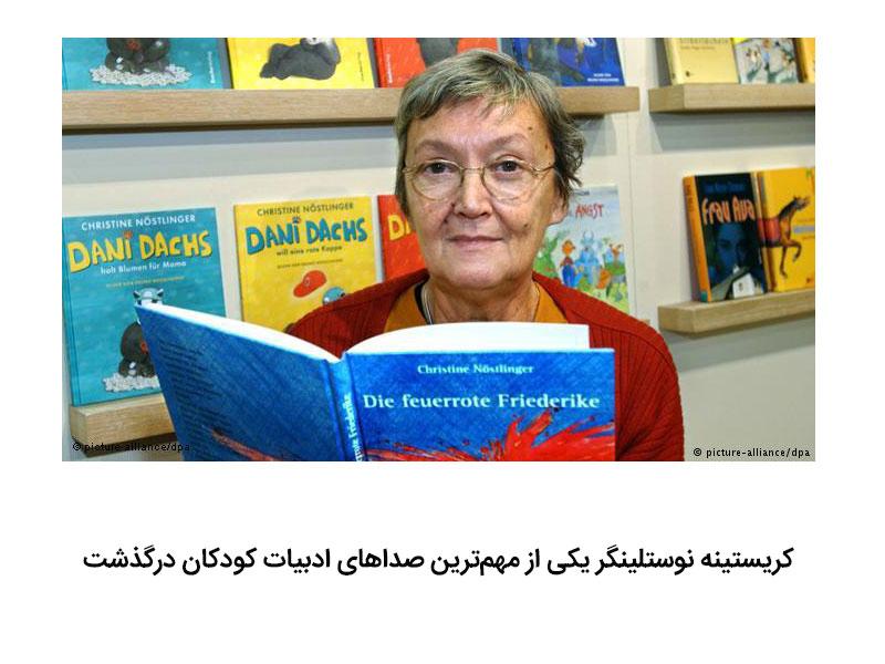 کریستینه نوستلینگر یکی از مهمترین صداهای ادبیات کودکان درگذشت