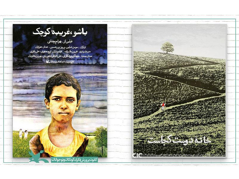 بهترین فیلمهای ۴۰ سال سینمای کودک و نوجوان ایران