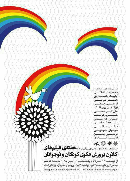 هفته فیلم های کانون پرورش فکری کودکان ونوجوانان در سینماتک موزه هنرهای معاصر تهران