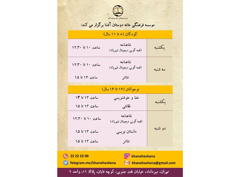 کلاس های تابستانی موسسه فرهنگی خانه دوستان آشنا