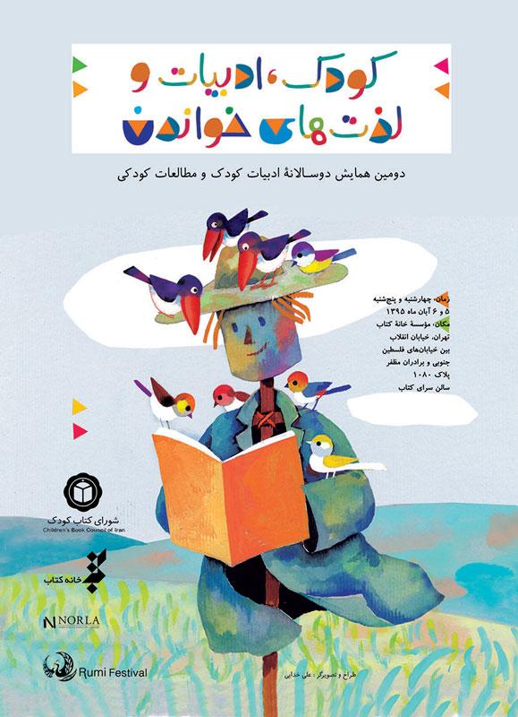 دومین همایش دوسالانه ادبیات کودک و مطالعات کودکی برگزار میشود