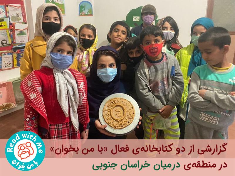 گزارشی از دو کتابخانهی فعال «با من بخوان» در منطقهی درمیان خراسان جنوبی