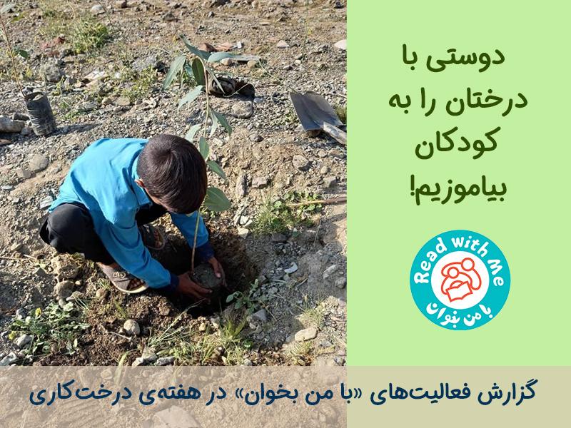 دوستی با درختان را به کودکان بیاموزیم!