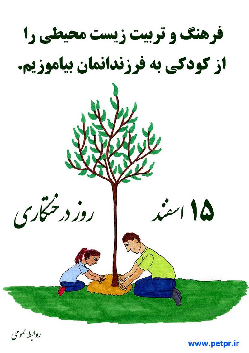 بنشانیم درخت تا هوا تازه شود