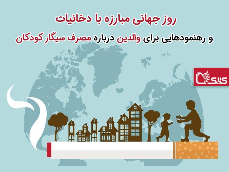 روز جهانی مبارزه با دخانیات و رهنمودهایی برای والدین درباره مصرف سیگار کودکان