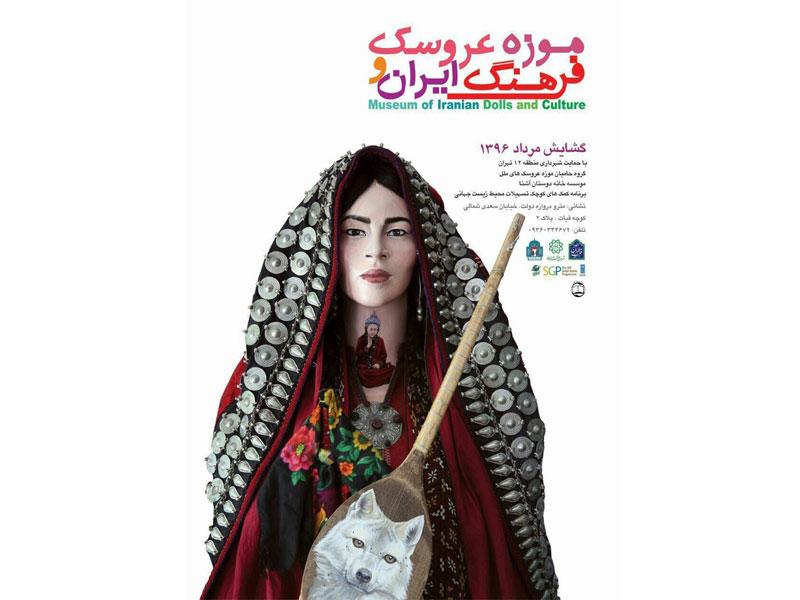 موزه عروسک و فرهنگ ایران بار دیگر گشایش مییابد