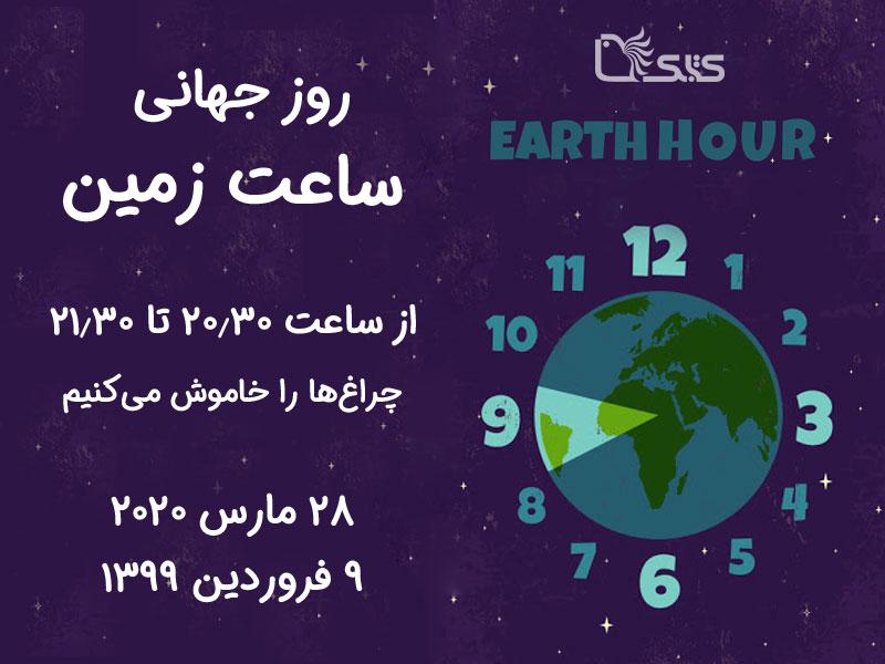 روز جهانی ساعت زمین