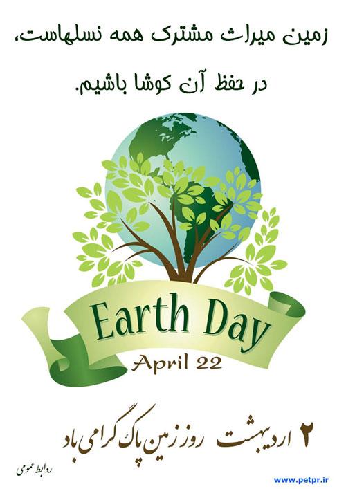 درختان برای زمین، زمین برای زندگی