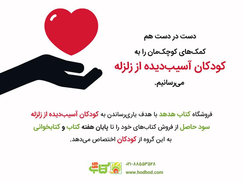 فراخوان کتاب هدهد برای کمکرسانی به کودکان مناطق زلزله زده