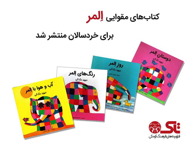 کتابهای مقوایی المر برای خردسالان منتشر شد