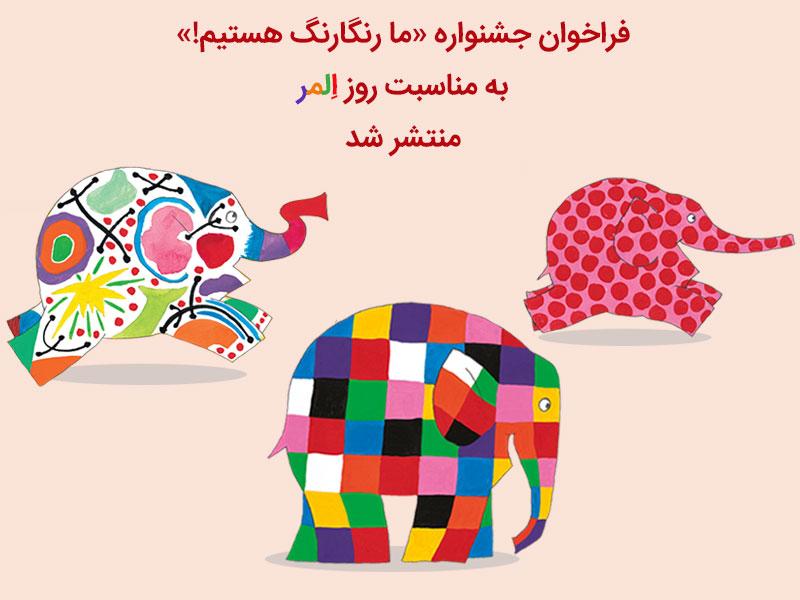 فراخوان جشنواره «ما رنگارنگ هستیم!» منتشر شد