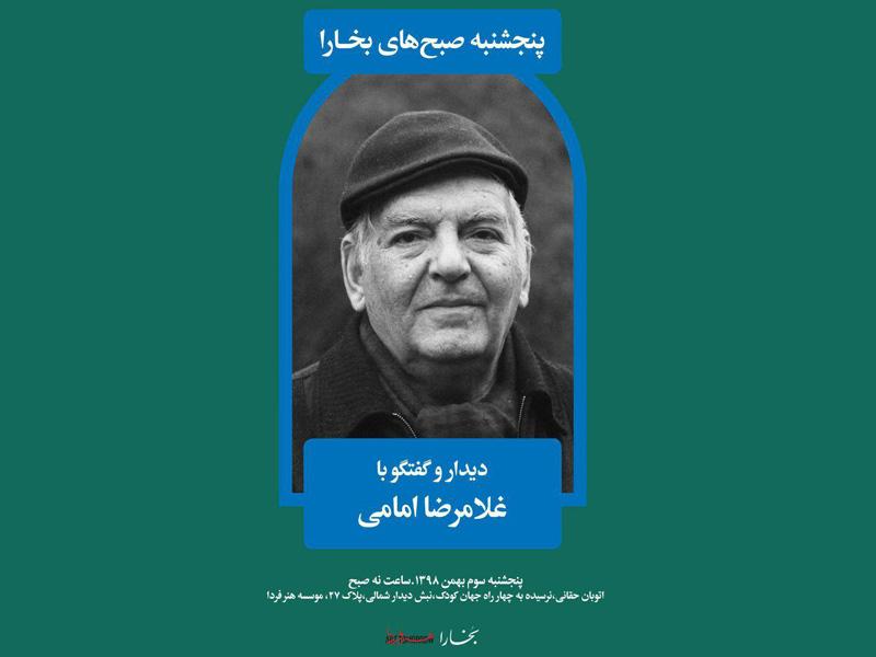 دیدار و گفتگو با غلامرضا امامی - یکصد و هشتاد وپنجمین نشست از سلسله جلسات مجله بخارا