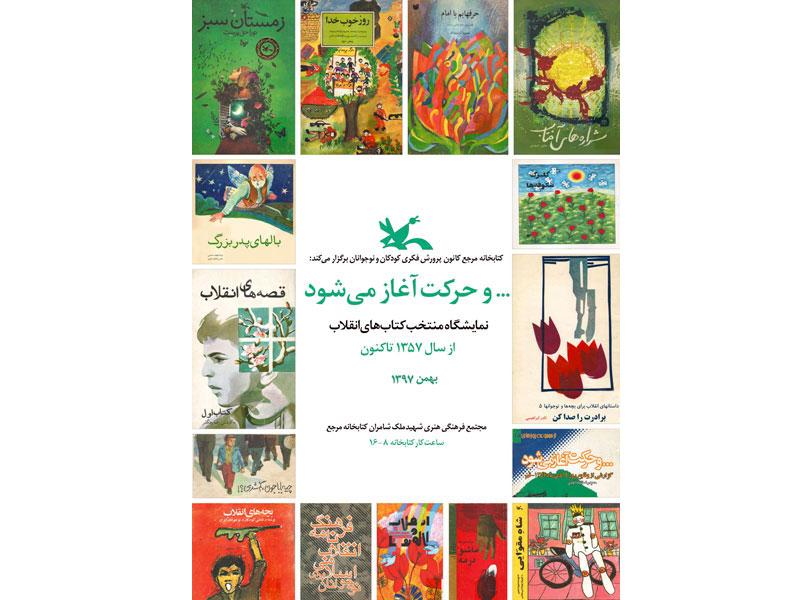 نمایشگاه کتاب کودک با موضوع انقلاب در کتابخانه مرجع کانون