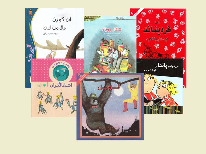 فهرست کتابهای مناسب برای آشنایی کودکان با حقوق حیوانات