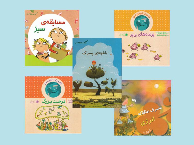 فهرستی از کتابهای مناسب برای آشنایی کودکان با محیطزیست