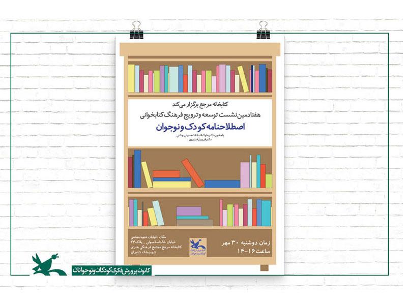 هفتادمین نشست کتابخانه مرجع کانون با موضوع «اصطلاحنامه کودک و نوجوان» برگزار میشود