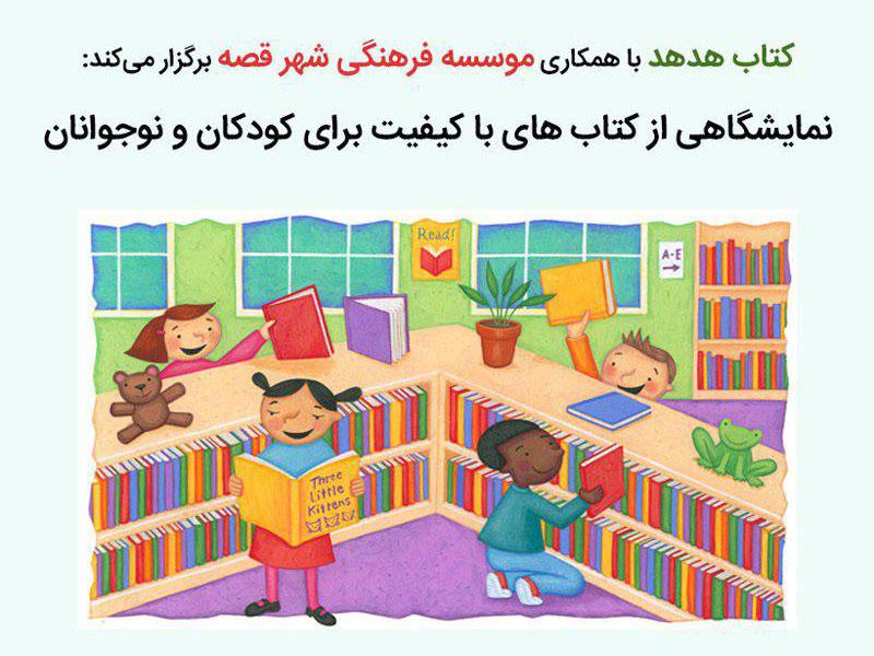 نمایشگاه کتاب های باکیفیت ویژه کودکان و نوجوانان برگزار میشود