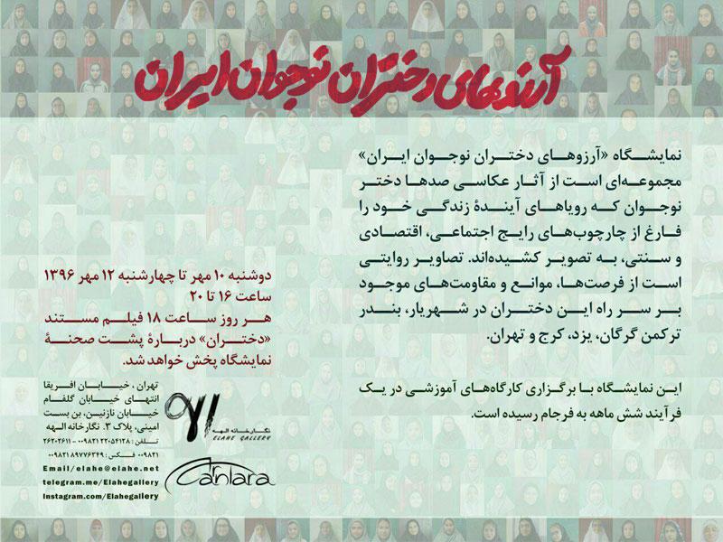 نمایشگاه «آرزوهای دختران نوجوان ایران» برگزار میشود