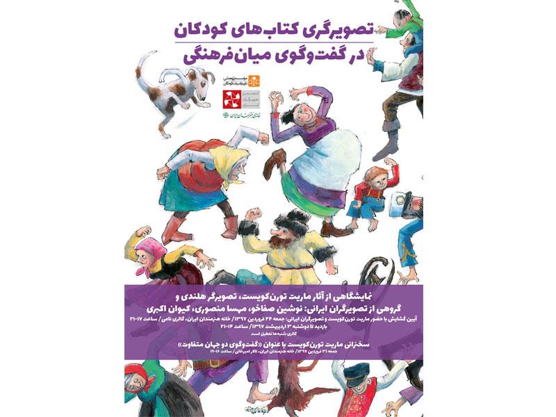 نمایشگاه «تصویرگری کتابهای کودکان در گفتوگوی میانفرهنگی» برگزار میشود
