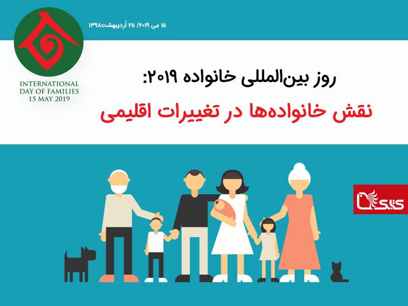 روز بینالمللی خانواده ۲۰۱۹: نقش خانوادهها در تغییرات اقلیمی