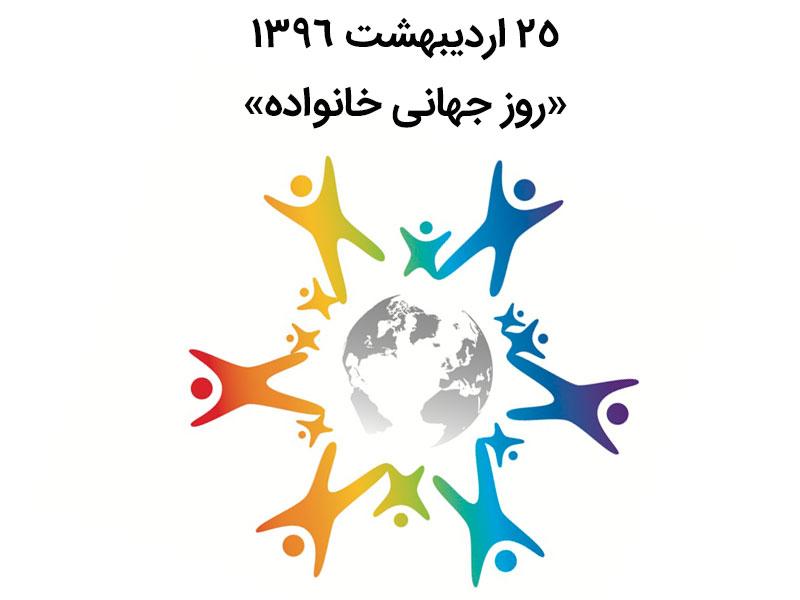 روز جهانی خانواده با شعار «خانواده، آموزش و تندرستی»