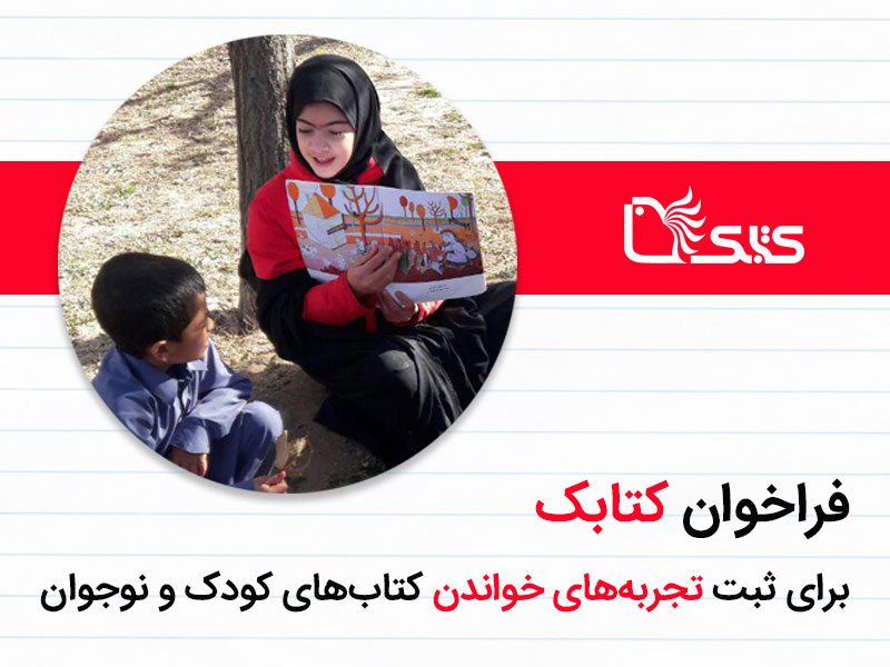 فراخوان کتابک برای ثبت تجربههای خواندن کتابهای کودک و نوجوان