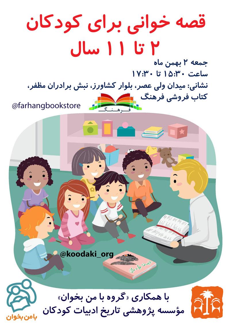 قصه خوانی برای کودکان در فروشگاه کتاب فرهنگ