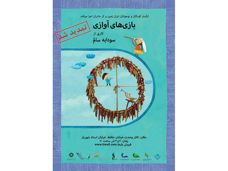 اجرای «بازی های آوازی» به نفع فرهنگنامه کودکان و نوجوانان