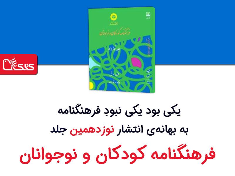 يكى بود يكى نبودِ فرهنگنامه؛ به بهانهی انتشار نوزدهمين جلد فرهنگنامه كودكان و نوجوانان