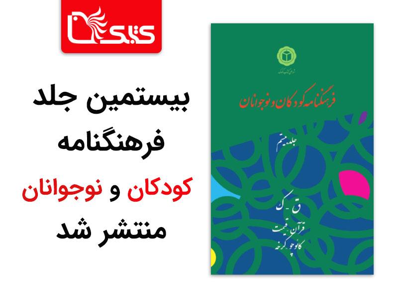بيستمين جلد فرهنگنامه كودكان و نوجوانان منتشر شد