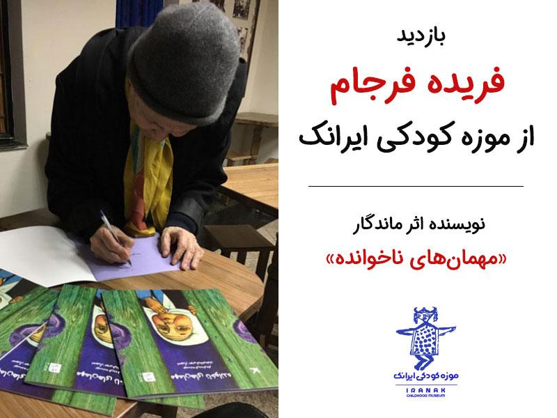 بازدید فریده فرجام از موزه کودکی ایرانک