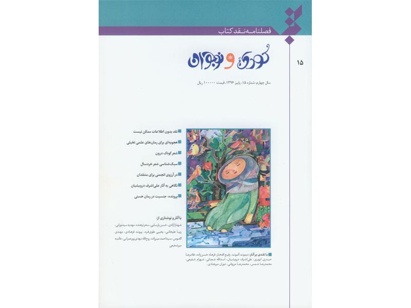 پانزدهمین شماره فصلنامه نقد کتاب کودک و نوجوان (پاییز ۱۳۹۶) منتشر شد