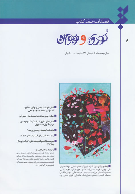 شماره ششم فصلنامه نقد کتاب کودک و نوجوان منتشر شد