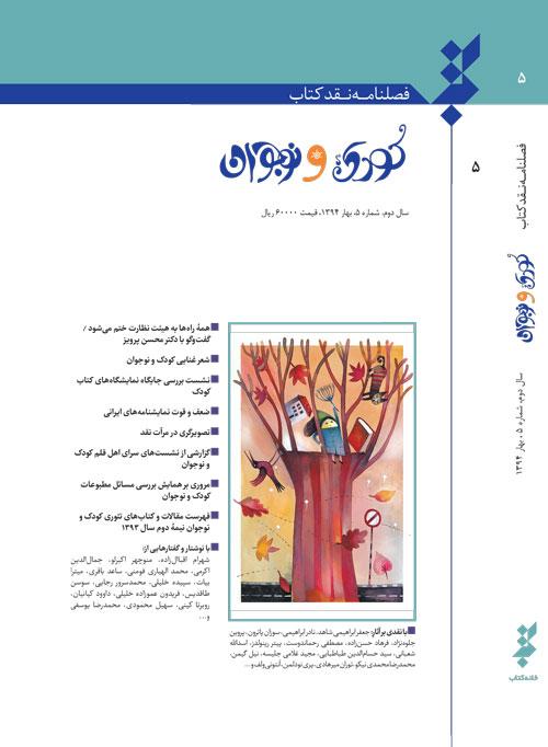 پنجمین شماره فصلنامه نقد کتاب کودک و نوجوان منتشر شد