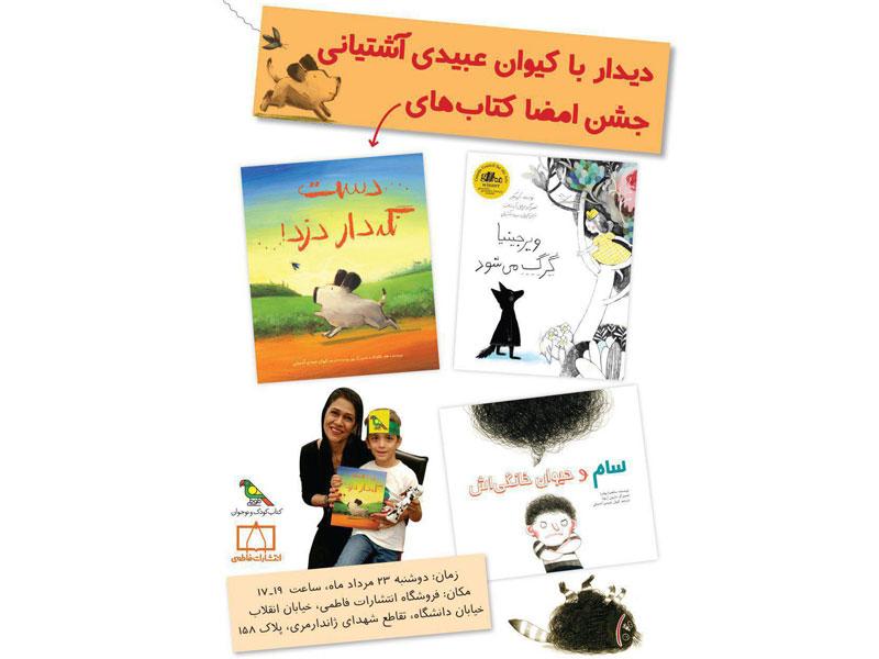 جشن امضای کتاب های طوطی با حضور مترجم برگزار میشود