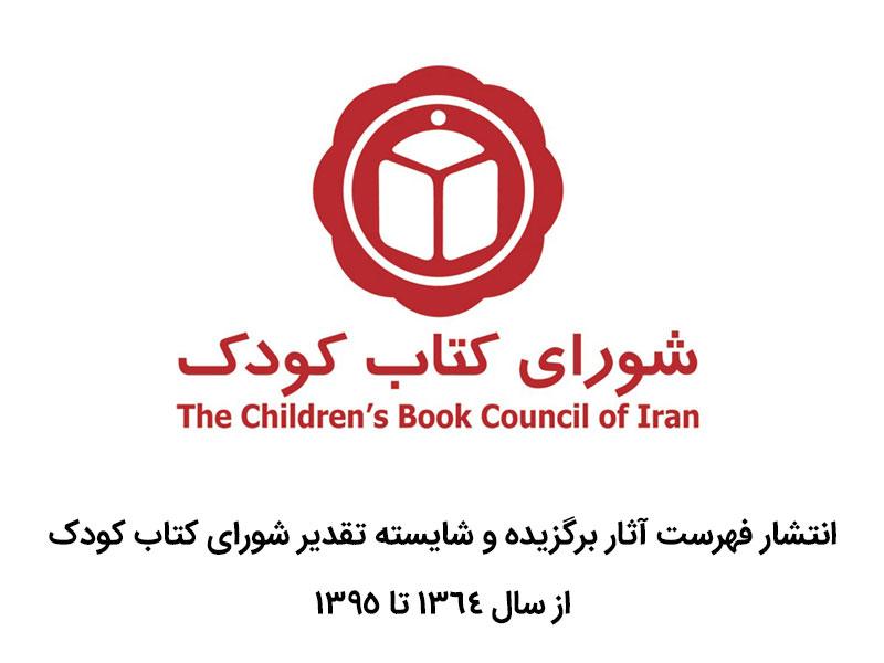 فهرست آثار برگزیده و شایسته تقدیر شورای کتاب کودک از سال ۱۳۶۴ تا ۱۳۹۵ منتشر شد