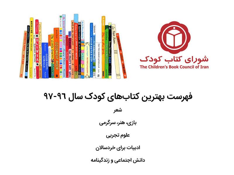 فهرست بهترین کتابهای کودک منتشر شده در پنج حوزه از دید شورای کتاب کودک
