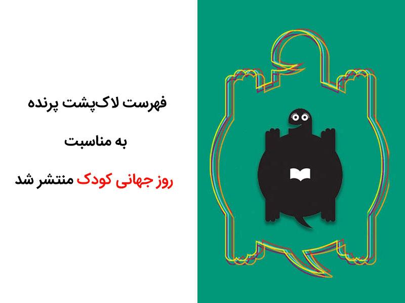 فهرست لاکپشت پرنده به مناسبت روز جهانی کودک منتشر شد