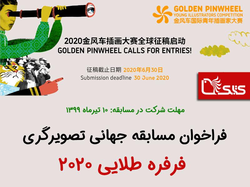 فراخوان مسابقه جهانی تصویرگری فرفره طلایی ۲۰۲۰