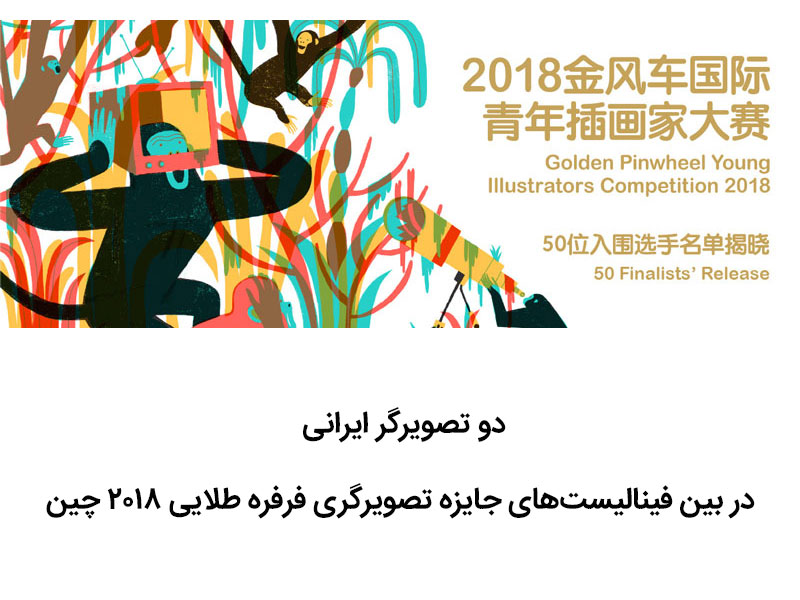 دو تصویرگر ایرانی در بین فینالیستهای جایزه تصویرگری فرفره طلایی ۲۰۱۸ چین