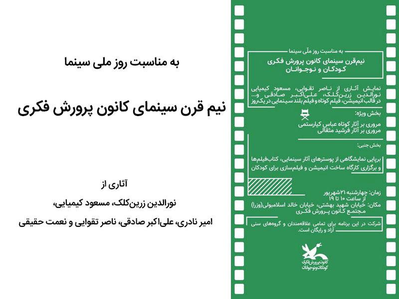 نیم قرن سینمای کانون پرورش فکری به مناسبت روز ملی سینما