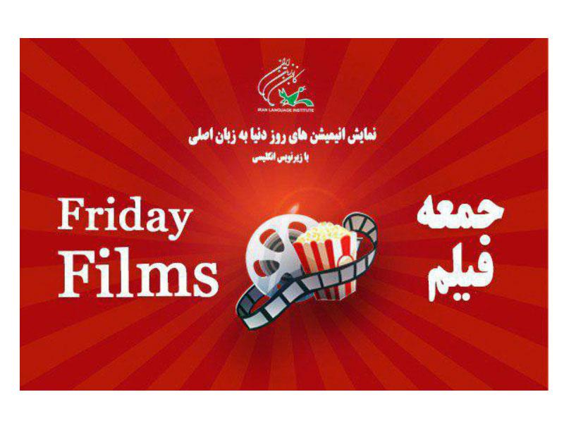 فیلمهای انیمیشن روز جهان در کانون زبان ایران به نمایش در میآید