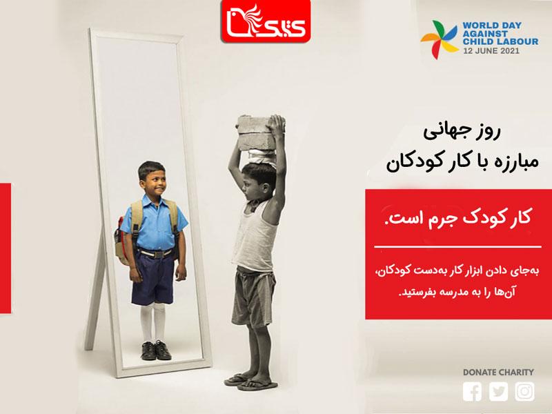 روز جهانی مبارزه با کار کودکان ۲۰21