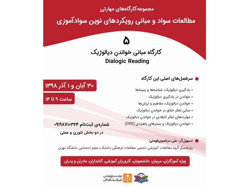 کارگاه مبانی خواندنِ دیالوژیک آبان ۹۸ برگزار میشود