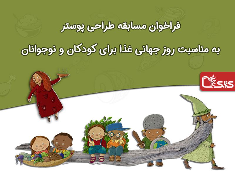 فراخوان مسابقه طراحی پوستر به مناسبت روز جهانی غذا برای کودکان و نوجوانان