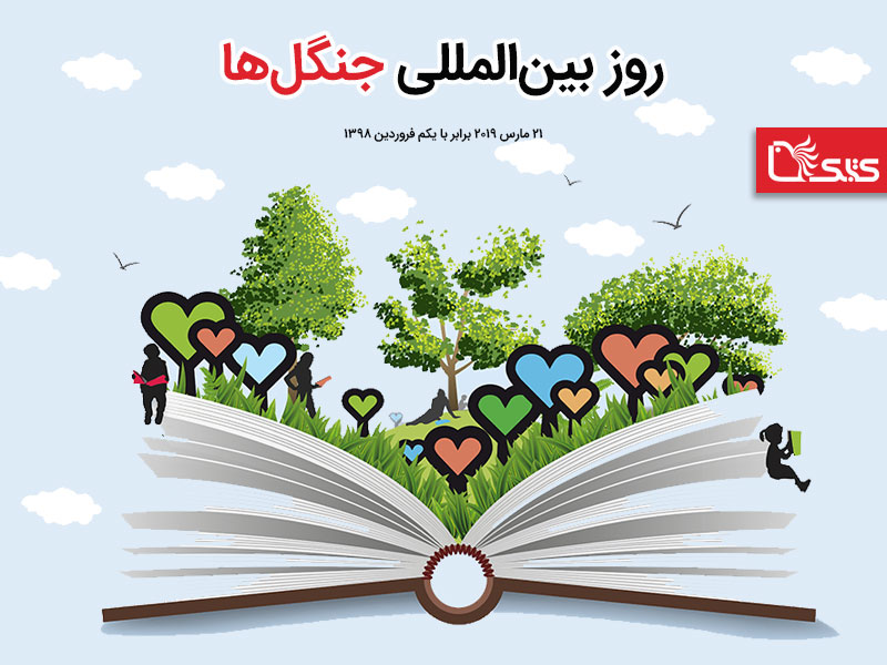 روز بینالمللی جنگلها ۲۰۱۹: عشق به جنگل را به کودکانمان بیاموزیم