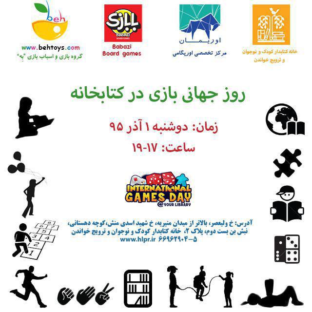 روز جهانی بازی در کتابخانه برگزار میشود
