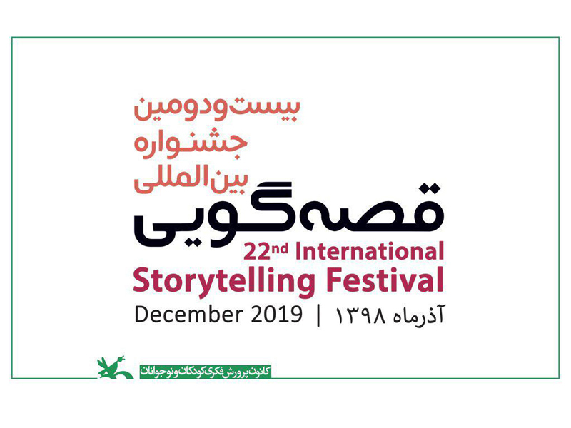 فراخوان بیستودومین جشنواره بینالمللی قصهگویی منتشر شد